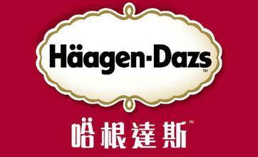 哈根达斯冰淇淋招商加盟,哈根达斯冰淇淋加盟连锁_1