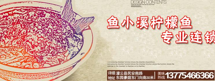 鱼小溪柠檬鱼招商加盟_2