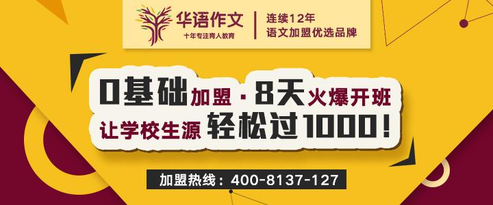 华语作文加盟电话加盟条件