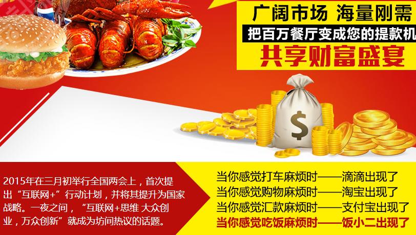饭小二点餐系统加盟费多少钱,饭小二点餐系统加盟连锁_1