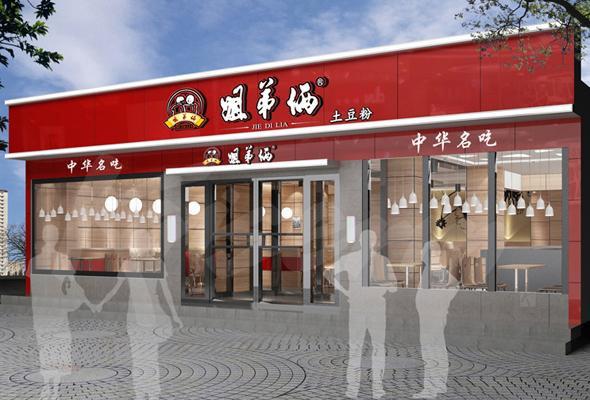 姐弟俩砂锅土豆粉加盟店,姐弟俩土豆粉招商加盟条件_4