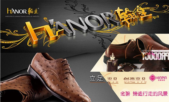 翰皇擦鞋加盟电话_翰皇擦鞋加盟条件费用_1