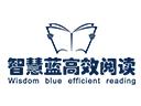智慧蓝高效阅读