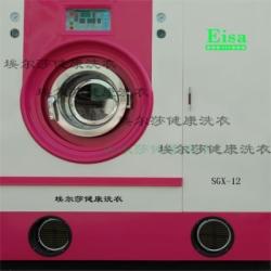 埃尔莎健康洗衣加盟费多少钱,埃尔莎健康洗衣加盟连锁_2