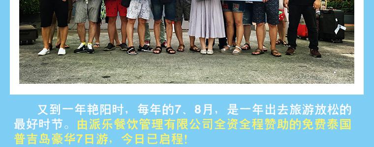 壮游青春――派乐汉堡2016年度加盟商缤纷泰国行(图)_4