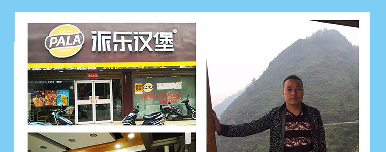 壮游青春――派乐汉堡2016年度加盟商缤纷泰国行(图)_5