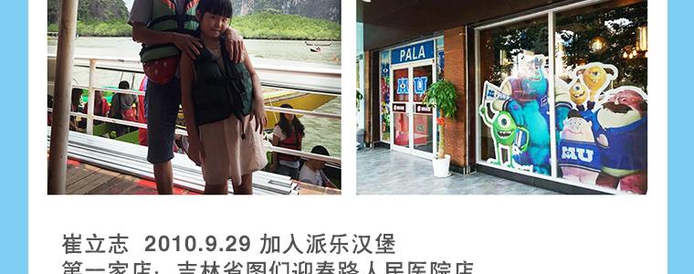 壮游青春――派乐汉堡2016年度加盟商缤纷泰国行(图)_10