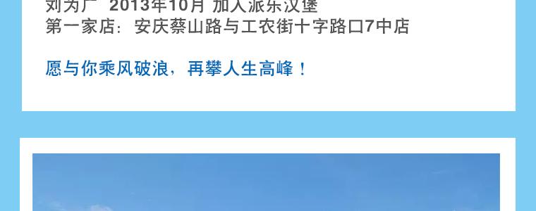 壮游青春――派乐汉堡2016年度加盟商缤纷泰国行(图)_13