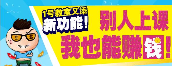 1号教室网络家教招商加盟_1