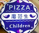 魔范生儿童披萨