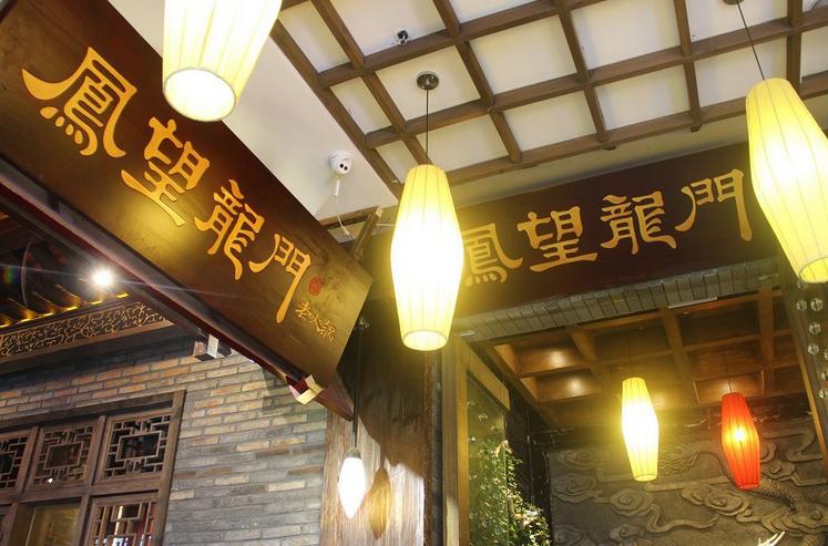 凤望龙门火锅加盟电话_凤望龙门川味老火锅加盟条件费用_2