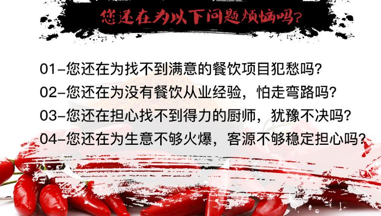 凤望龙门火锅加盟电话_凤望龙门川味老火锅加盟条件费用_4