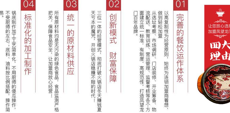 凤望龙门火锅加盟电话_凤望龙门川味老火锅加盟条件费用_6