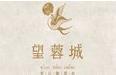 望蓉城老壇酸菜魚