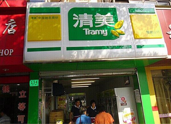 清美豆制品加盟费用多少钱_清美豆制品批发代理_2
