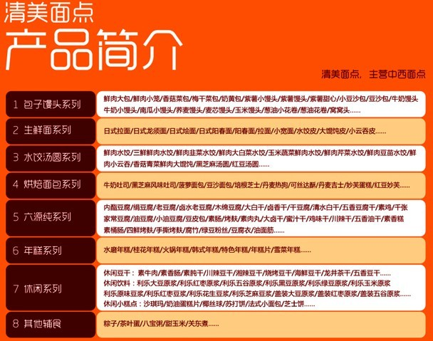 清美面点加盟连锁店全国招商_2