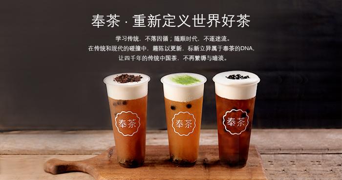 FENGCHA奉茶加盟费用是多少,FENGCHA奉茶加盟连锁店,FENGCHA奉茶加盟详情_2