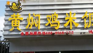 宋宇记黄焖鸡米饭