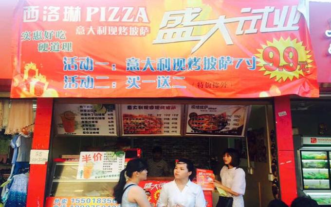 西洛琳pizza加盟费用_西洛琳pizza店加盟条件_4