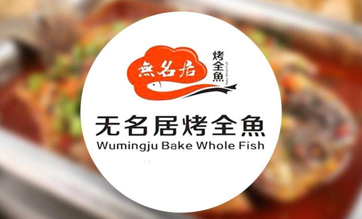 无名居烤全鱼餐饮管理有限公司