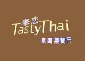 泰恋泰国菜餐厅