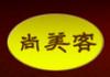 尚美客黄焖鸡米饭
