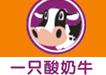 一只酸奶牛食品
