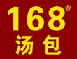 168汤包馆