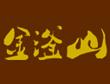 金滏山烤肉