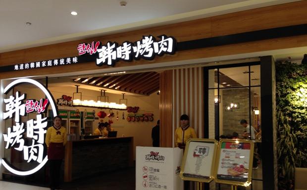 韓時烤肉加盟費用多少錢_加盟韓時烤肉投資多少錢_韓時烤肉加盟電話_1