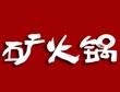 矿火锅加盟条件_重庆矿火锅加盟电话