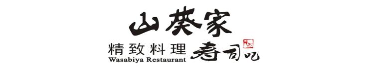 山葵家日本料理加盟费用_山葵家日本料理店加盟条件_2