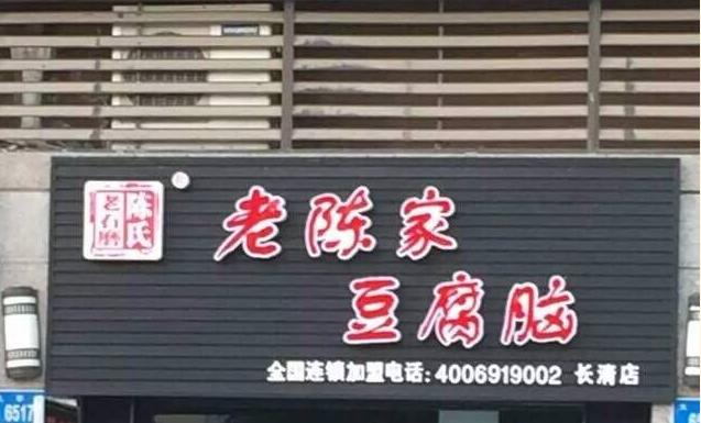 老陈家豆腐脑加盟条件_老陈家豆腐脑加盟生意怎么样_3