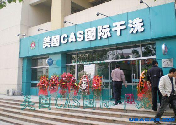 与国际品牌合作——美国cas干洗加盟连锁店全国特许加盟_2