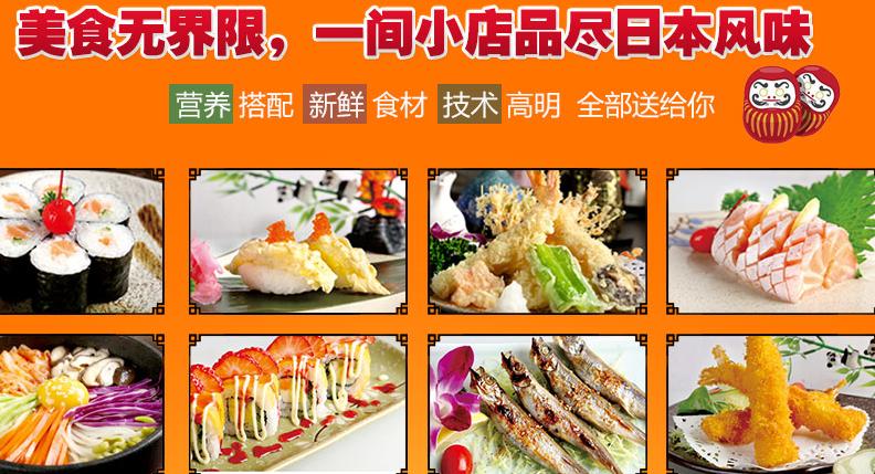 大离刺身日式料理加盟费多少钱,大离刺身日式料理加盟连锁_3
