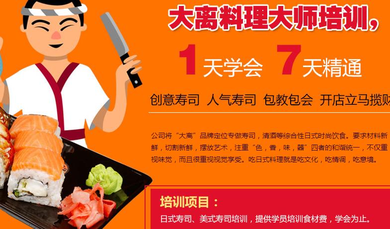 大离刺身日式料理加盟费多少钱,大离刺身日式料理加盟连锁_6