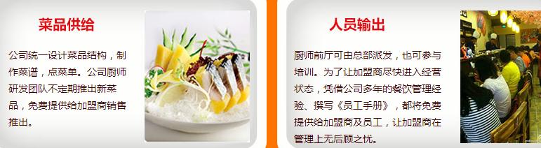 大离刺身日式料理加盟费多少钱,大离刺身日式料理加盟连锁_8