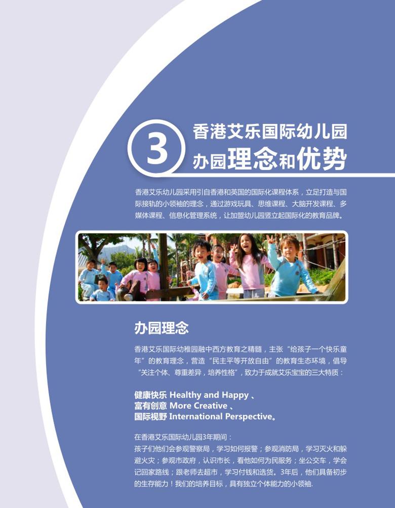 香港艾乐国际幼儿园_幼儿园加盟_高端幼儿园加盟_1