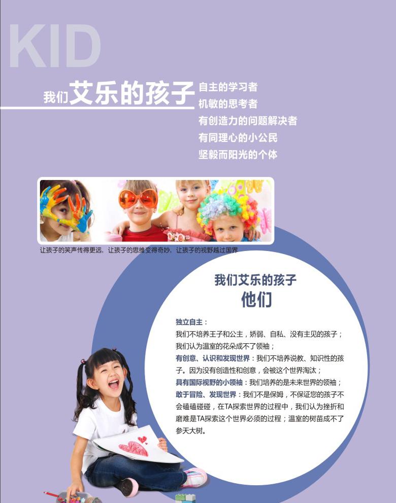 香港艾乐国际幼儿园_幼儿园加盟_高端幼儿园加盟_3