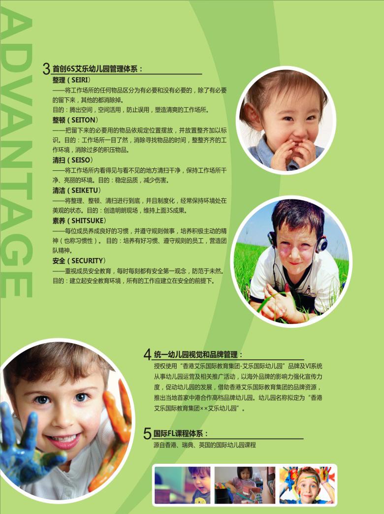 香港艾乐国际幼儿园_幼儿园加盟_高端幼儿园加盟_5