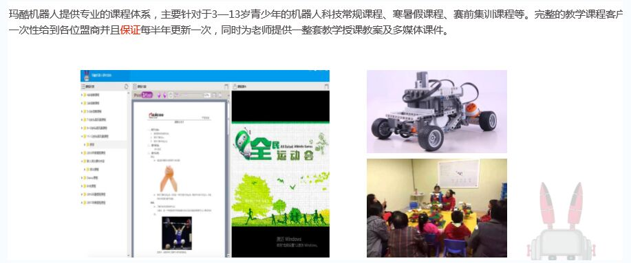 瑪酷機器人教育招商加盟_5