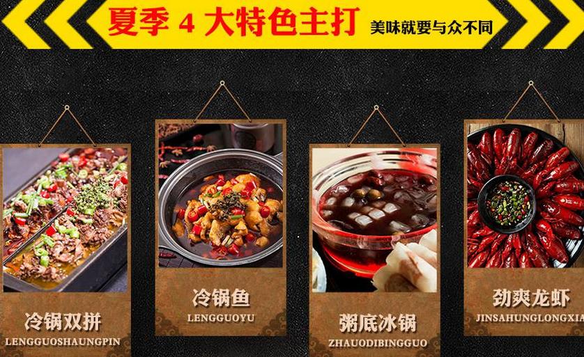 福祺道魚火鍋加盟費_3