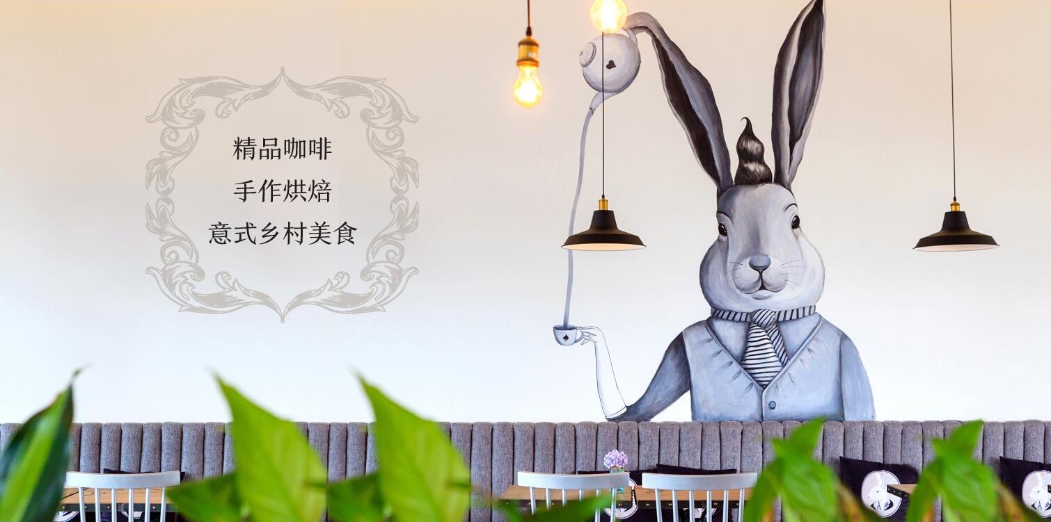 白兔糖咖啡加盟费多少钱,白兔糖咖啡加盟连锁全国招商_1