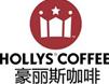 豪丽斯咖啡加盟条件_豪丽斯咖啡加盟费用多少钱