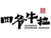 北京四爷牛拉餐饮管理有限公司