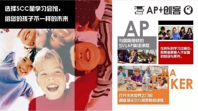 幼少儿英语领导品牌——小新星国际教育_4