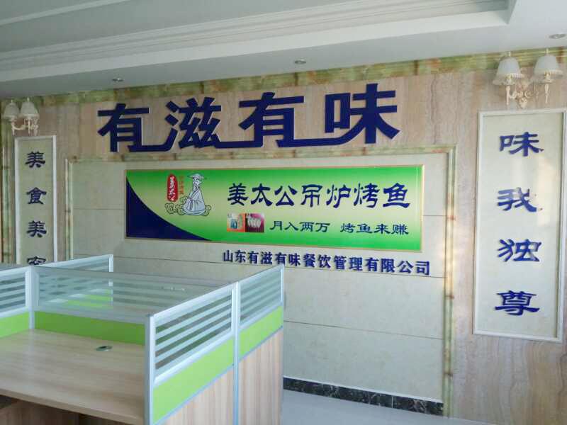 姜太公吊炉烤鱼
