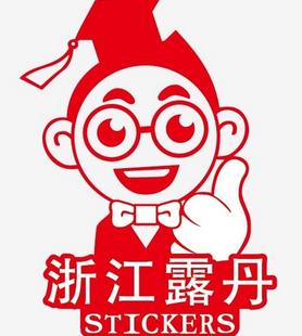 浙江露丹装饰材料有限公司