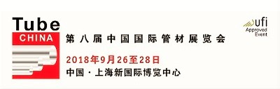 2018上海国际管材展_1