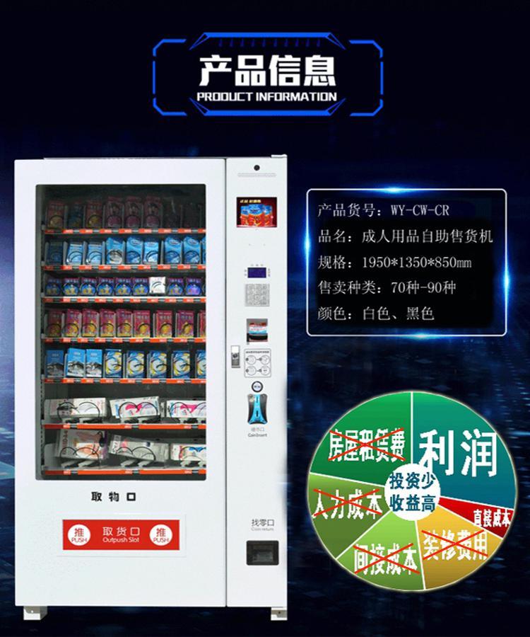 安徽万鑫科技成人用品无人售货机